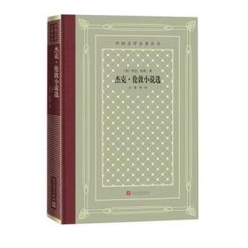 全新正版 杰克 伦敦小说选 网格本 外国文学名著丛书 人民文学出版社