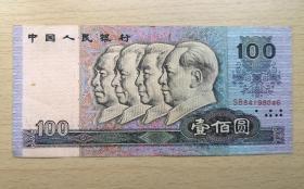 人民币 90版100元 壹佰元纸币 钱币编号(SB 84198046) 保真品