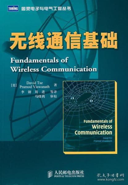无线通信基础