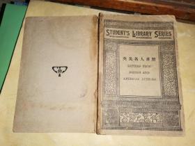 英美名人书牍             (1934年上海商务印书馆印行)