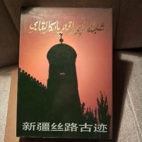 新疆丝路古迹