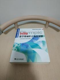 国际数学奥林匹克题库:国际数学奥林匹克预选题解