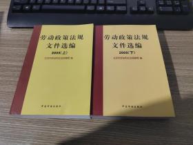 劳动政策法规文件选编.2005(上、下)