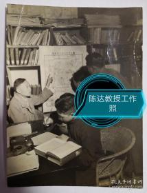 陈达教授呈贡县国情普查研究所工作照,供某书刊插页部分使用