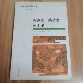 陶渊明·陆放翁·河上肇:日本中国学文萃