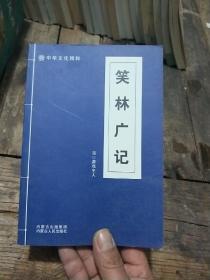 笑林广记(书页干净无笔画。)