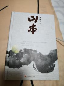 山本 贾平凹签名