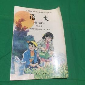 义务教育五年制小学教科书(实验本)