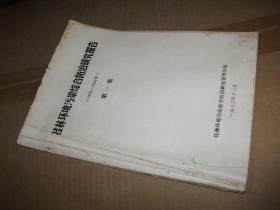 桂林环境污染综合防治研究报告(1979-1982)第一集