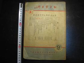 民国三十五年(1946年)红十字月刊,第五届中国红十字周专号,有蒋中正照片,杜月笙《红十字周忆旧》、胡兰生《贡献抗战贡献和平》、马玉汝《从抗战到复员的医务工作》等抗战文章