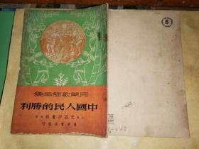 民间歌谣画集:中国人民的胜利      [红印本 上图下文 毛主席早期艺术形象   陈烟帆绘图]大多为歌颂毛泽东歌谣