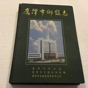鹰潭市乡镇志(大16开)2001年一版一印