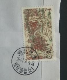 1995-12(5-5)太湖信销票(邮戳清晰)
