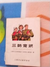 三防常识(上海市出版革命组)