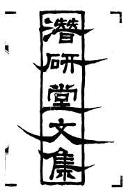 潜研堂集(上下)