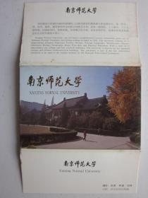 南京师范大学 明信片 8张全 中英文*