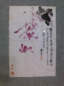 著名画家 刘崇正(刘香雪) 国画软片 原稿手绘真迹 保真