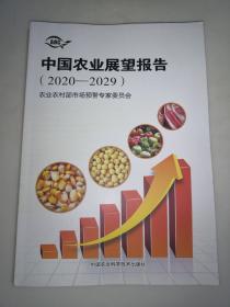 中国农业展望报告(2020-2029)