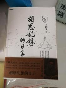 胡思乱想的日子  王跃文签名日期