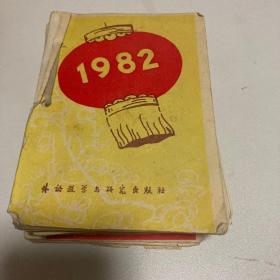 英语365天学英语日历1982.