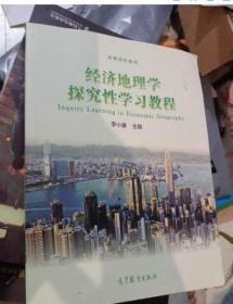 经济地理学探究习教程 李小建等 高等教育出版社