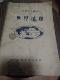 初级中学课本世界地理(1956年8版1印)
