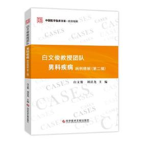 白文俊教授团队男科疾病病例精解(第二辑)