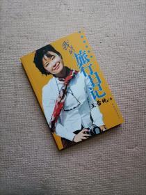 我的旅行日记(王雪纯) (32开本)(实物外观如图,图货一致的,一书一图的)