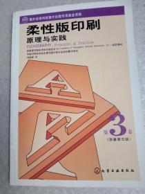 柔性版印刷原理与实践(第3卷)(原著第5版)
