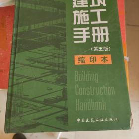 建筑施工手册(第五版) 缩印本(书皮有破损不影响阅读)
