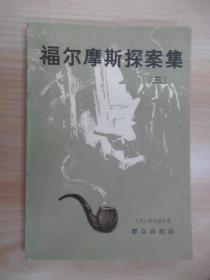 福爾摩斯探案集(三)