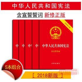 原版 ★5本套  中华人民共和国宪法 2018最新修原版 含宣誓誓词 2018新修改宪法 2018年3月12日起施行 9787519720179
