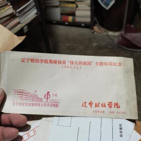 """空白信封 辽宁财经学院集邮协会""""伟大的祖国""""专题邮展纪念   1982 11 1"""