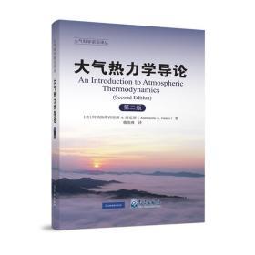 大气热力学导论(第2版)大气科学前沿译丛