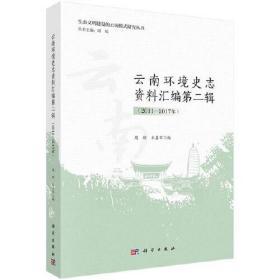 云南环境史志资料汇编 第二辑(2011-2017年)