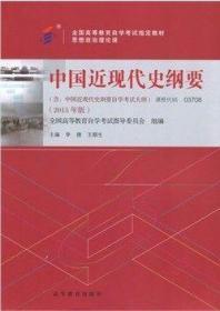 中国近现代史纲要(2015年版)李捷