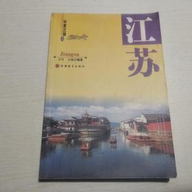 华夏之旅:江苏