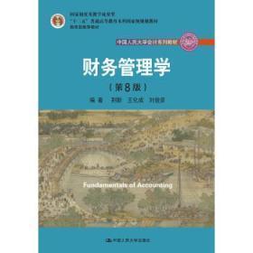 财务管理学(第8版)荆新