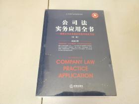 公司法实务应用全书_律师公司业务基本技能与执业方法【第二版】未开封