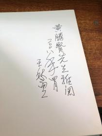 蒋庆北油画作品集(王秋童签赠本)