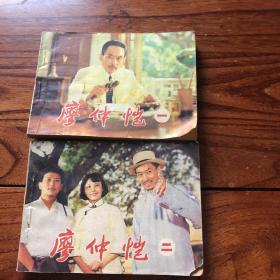 电影连环画【廖仲恺】(第一二册)