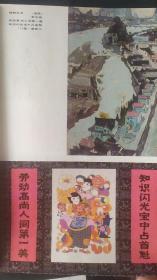 画页(散页印刷品)--油画--桂林三月(罗尔纯)、劳动高尚(门画·黄素宁)509