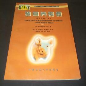 猪营养需要(第10次修订版)