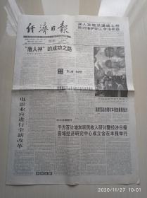 经济日报2002年2月3日(1一4版全)