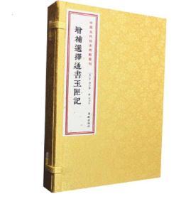 增补选择通书玉匣记(16开线装 全一函二册)