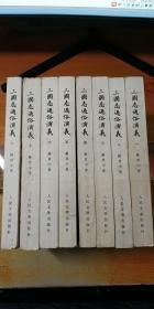 三国志通俗演义(全八册)
