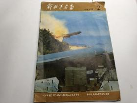 解放军画报1979年 第2期