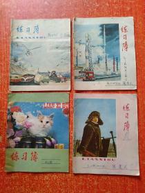 花面练习簿4册合售