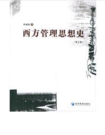 西方管理思想史(第三版)郭咸纲