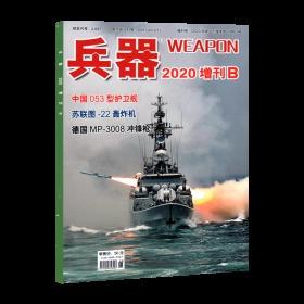 兵器杂志2020年增刊B 中国053型护卫舰/苏联图-22轰炸机